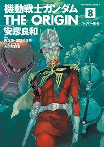 機動戦士ガンダム THE ORIGIN 8巻
