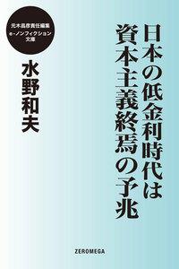 日本の低金利時代は資本主義終焉の予兆