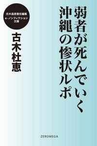 弱者が死んでいく 沖縄の惨状ルポ