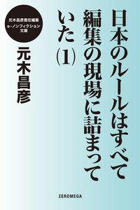 日本のルールはすべて編集の現場に詰まっていた (1)