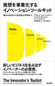 発想を事業化するイノベーション・ツールキット ―― 機会の特定から実現性の証明まで 電子書籍版