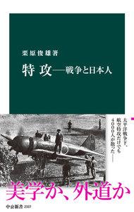 特攻 ―戦争と日本人