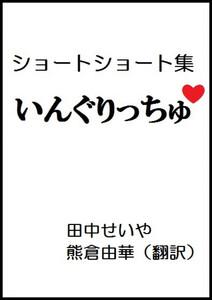 いんぐりっちゅ:ショートショート 電子書籍版