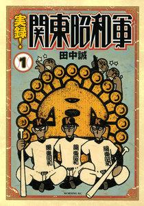 表紙『実録!関東昭和軍』 - 漫画
