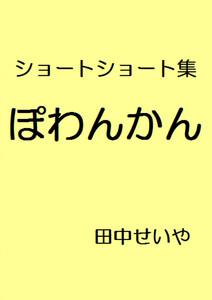 ぽわんかん:ショートショート 電子書籍版