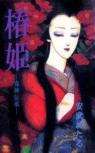 表紙『椿姫―鬼神伝承』 - 漫画