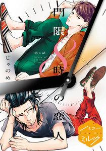 門限8時の恋人 分冊版 (1) 電子書籍版