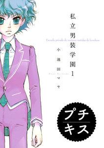 私立男装学園 プチキス (1~5巻セット)
