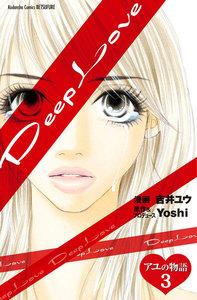 Deep Love アユの物語 分冊版 3巻