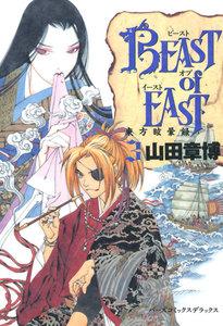 BEAST of EAST 3巻