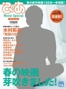 ぴあ Movie Special 2017 Spring