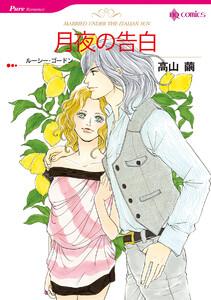 イタリアンヒーローセット vol.1