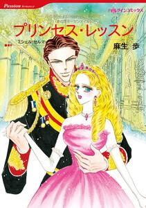 プリンスヒーローセット vol.2