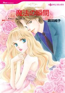 異国で芽生えるロマンスセレクトセット vol.1