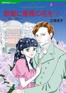 歌姫に薔薇の花を セット
