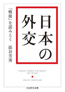 日本の外交 ──「戦後」を読みとく
