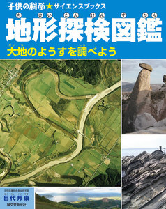 地形探検図鑑