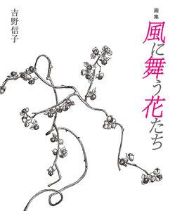 画集 風に舞う花たち