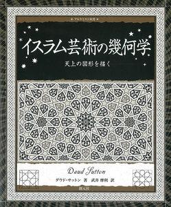 イスラム芸術の幾何学