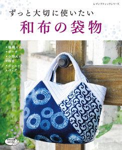 ずっと大切に使いたい 和布の袋物