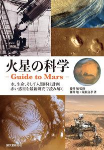 火星の科学 ‐Guide to Mars-