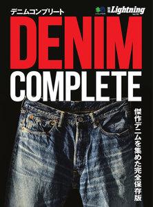 別冊Lightningシリーズ Vol.185 DENIM COMPLETE デニムコンプリート