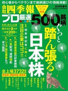 会社四季報500 2019年春号