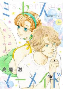 花ゆめAi ミセス・マーメイド story05