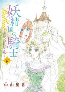 妖精国の騎士Ballad 金緑の谷に眠る竜(話売り) #6 電子書籍版