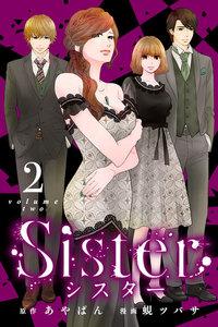 Sister 2巻