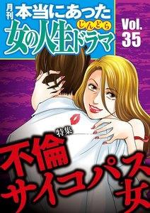 本当にあった女の人生ドラマ Vol.35 不倫サイコパス女