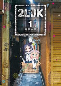 2LJK 1巻