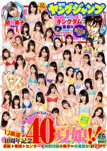 ヤングジャンプ 2019 No.36&37合併号