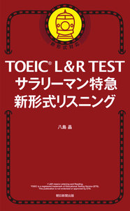 TOEIC L&R TEST サラリーマン特急 新形式リスニング