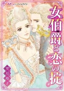 女伯爵と恋の掟