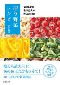 うま味凝縮 塩分控えめ さらに時短! 凍り野菜レシピ(池田書店)