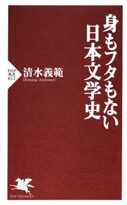 身もフタもない日本文学史