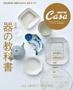 Casa BRUTUS特別編集
