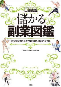 儲かる副業図鑑 ~在宅勤務のスキマ時間に始める80のシゴト~