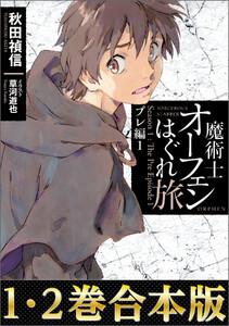 【合本版1-2巻】魔術士オーフェンはぐれ旅 プレ編 電子書籍版