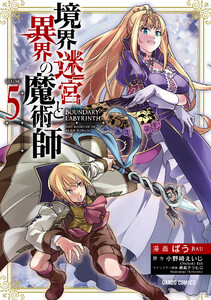 境界迷宮と異界の魔術師 (5)(ガルドコミックス)