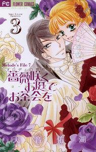薔薇咲くお庭でお茶会を (3) 電子書籍版