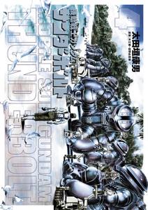 機動戦士ガンダム サンダーボルト (4) 電子書籍版