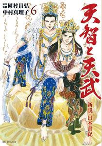 天智と天武-新説・日本書紀- 6巻