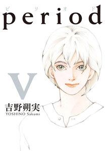 period (5) 電子書籍版