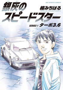銀灰のスピードスター (1) 電子書籍版
