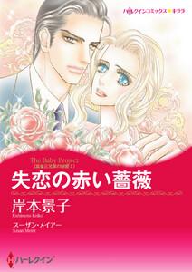 失恋の赤い薔薇 【富豪三兄弟の秘密 I】