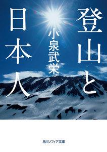 登山と日本人