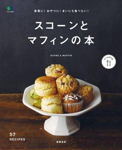 ei cooking 食事に! おやつに! まいにち食べたい! スコーンとマフィンの本