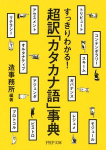 すっきりわかる! 超訳「カタカナ語」事典